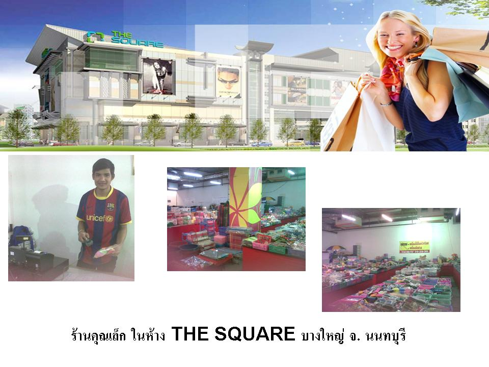 Nonthaburi_the square.jpg