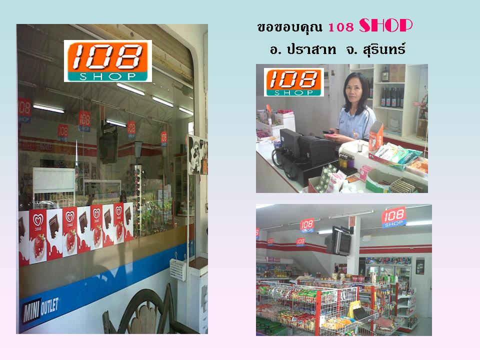 User Surin 108 shop.jpg