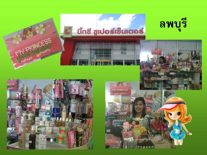 Big C Lopburi.jpg