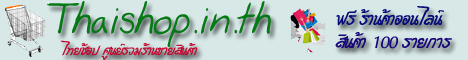 www.thaishop.in.th -> Shopping ฟรี เว็บไซต์สำเร็จรูป ร้านค้า ช้อปปิ้ง ซื้อสินค้า ขายสินค้า 24 ชั่วโมง